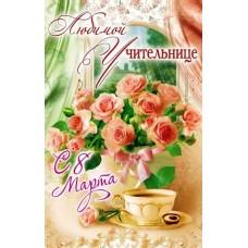 """Открытка """"Любимой учительнице с 8 Марта!"""" - Эдельвейс 08-05-1072"""