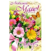 """Открытка """"Любимой маме с 8 Марта!"""" - Эдельвейс 08-05-1074"""