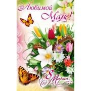"""Открытка """"Любимой маме 8 Марта!"""" - Эдельвейс 08-05-1080"""
