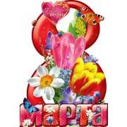 """Открытка-стойка гигант """"С праздником весны 8 Марта!"""" (42,5х30 см) - Эдельвейс 15-03-38"""