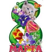 """Открытка-стойка гигант """"С праздником весны 8 Марта!"""" (42,5х30 см) - Эдельвейс 15-03-39"""
