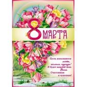 """Плакат А2 (картон) """"8 Марта"""" - Эдельвейс 29-00-93"""