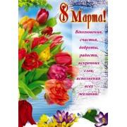 """Плакат А2 (картон) """"8 Марта"""" - Эдельвейс 29-00-94"""