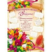 """Плакат А2 (картон) """"С праздником весны! С 8 Марта! Учительнице!"""" - Эдельвейс 29-00-95"""