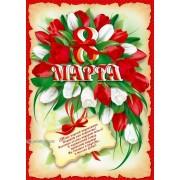 """Плакат А2 (картон) """"С 8 Марта!"""" - Эдельвейс 29-00-96"""