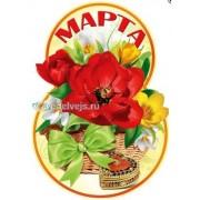 """Открытка """"8 Марта!"""" - Эдельвейс 27-00-156"""