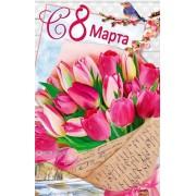 """Открытка """"С 8 Марта!"""" - Эдельвейс 08-05-1674"""