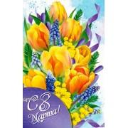 """Открытка """"С 8 Марта!"""" - Эдельвейс 08-05-1683"""