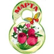 """Открытка одинарная """"8 Марта!"""" - Эдельвейс 27-00-139"""