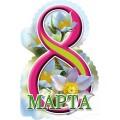"""Открытка """"8 Марта!"""" - Этюд В-001"""