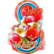 """Открытка """"8 Марта!"""" - Этюд В-003"""