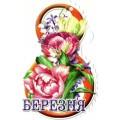 """Листівка """"8 Березня!"""" - Этюд В-012у"""