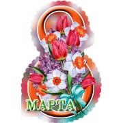 """Открытка """"8 Марта!"""" - Этюд В-014"""