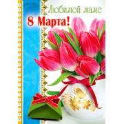 """Открытка """"8 Марта! Любимой Маме!"""" - Открытка.ЮА. СФн-0503"""