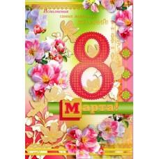 """Открытка """"8 Марта!"""" (механика) 360х250мм - Этюд Н-003 (рус.)"""