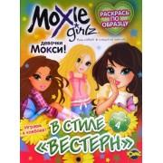 """Книжка-раскраска (Раскрась по образцу) """"Девочки Мокси. В стиле """"вестерн"""" - Ком-2062-10"""