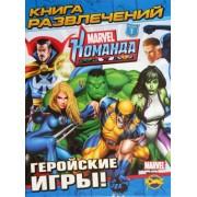 """Книга развлечений """"Marvel: Команда. Геройские игры!"""" - Ком-1539-100"""