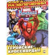 """Книга развлечений """"Marvel: Команда. Геройские кроссворды-2"""" - Ком-1812-101"""