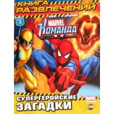 """Книга развлечений """"Marvel: Команда. Супергеройские загадки"""" - Ком-2192-102"""