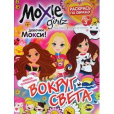 """Книжка-раскраска (Раскрась по образцу) """"Девочки Мокси. Вокруг света"""" - Ком-2369-11"""