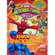"""Книжка-раскраска """"Человек-Паук и его друзья. Геройский спорт"""" - Ком-6721-13"""