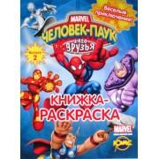 """Книжка-раскраска """"Человек-Паук и его друзья. Веселые приключения"""" - Ком-6509-14"""