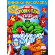 """Книжка-раскраска """"Человек-Паук и его друзья. Подводный мир"""" - Ком-1102-15"""