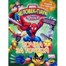 """Книжка-раскраска (Точка за точкой) """"Человек-Паук и его друзья. Умная раскраска"""" - Ком-6363-17"""
