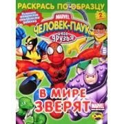 """Книжка-раскраска (Раскрась по образцу) """"Человек-Паук и его друзья. В мире зверят"""" - Ком-0969-20"""