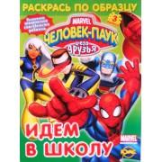 """Книжка-раскраска (Раскрась по образцу) """"Человек-Паук и его друзья. Идем в школу"""" - Ком-2079-22"""