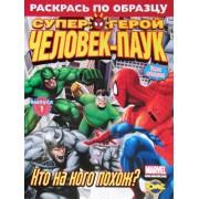 """Книжка-раскраска (Раскрась по образцу) """"Человек-Паук. Кто на кого похож?"""" - Ком-0419-25"""