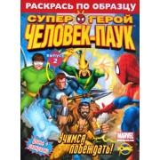 """Книжка-раскраска (Раскрась по образцу) """"Человек-Паук. Учимся побеждать!"""" - Ком-1645-26"""