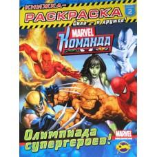 """Книжка-раскраска """"Marvel: Команда. Олимпиада супергероев"""" - Ком-1119-31"""