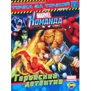 """Книжка-раскраска (Точка за точкой) """"Marvel: Команда. Геройский детектив"""" - Ком-0334-32"""