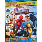 "Книжка-раскраска (Точка за точкой) ""Marvel: Команда. На задание!"" - Ком-1270-33"
