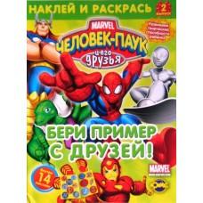 """Книжка-раскраска (Наклей и раскрась) """"Человек-Паук и его друзья. Бери пример с друзей"""" - Ком-0808-36"""