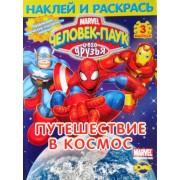 """Книжка-раскраска (Наклей и раскрась) """"Человек-Паук и его друзья. Путешествие в космос"""" - Ком-1140-37"""