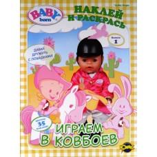 """Книжка-раскраска (Наклей и раскрась) """"Baby born. Играем в ковбоев"""" - Ком-0617-40"""
