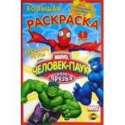 """Книжка-раскраска большая """"Человек-Паук и его друзья. Веселые игры"""" - Ком-6943-42"""
