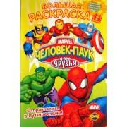 """Книжка-раскраска большая """"Человек-Паук и его друзья. Отправляемся в путешествие!"""" - Ком-0525-43"""