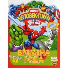 """Книжка-раскраска с вырубкой """"Человек-Паук и его друзья. Времена года"""" - Ком-0822-45"""
