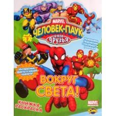 """Книжка-раскраска с вырубкой """"Человек-Паук и его друзья. Вокруг света"""" - Ком-1379-46"""