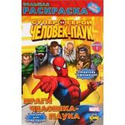 """Книжка-раскраска большая """"Человек-Паук. Враги Человека-Паука"""" - Ком-6929-47"""