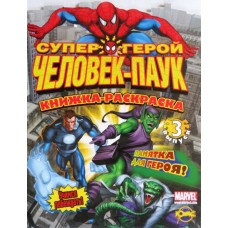 """Книжка-раскраска с вырубкой """"Человек-Паук. Памятка для героя"""" - Ком-1195-50"""