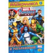 """Книжка-раскраска большая """"Marvel: Команда. Изучай и раскрашивай!"""" - Ком-1621-56"""