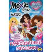 """Книжка-раскраска большая """"Девочки Мокси. Разноцветные мелодии"""" - Ком-0488-57"""