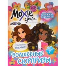 """Книжка-раскраска с вырубкой """"Девочки Мокси. Волшебные сюрпризы"""" - Ком-0662-63"""