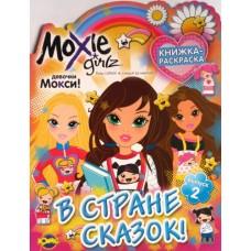 """Книжка-раскраска с вырубкой """"Девочки Мокси. В стране сказок!"""" - Ком-1393-64"""