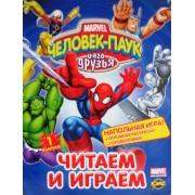 """Книга (Читаем и играем) """"Человек-Паук и его друзья-1"""" - Ком-1317-66"""