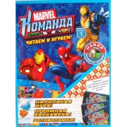 """Книга (Читаем и играем) """"Marvel: Команда-1"""" - Ком-0136-71"""